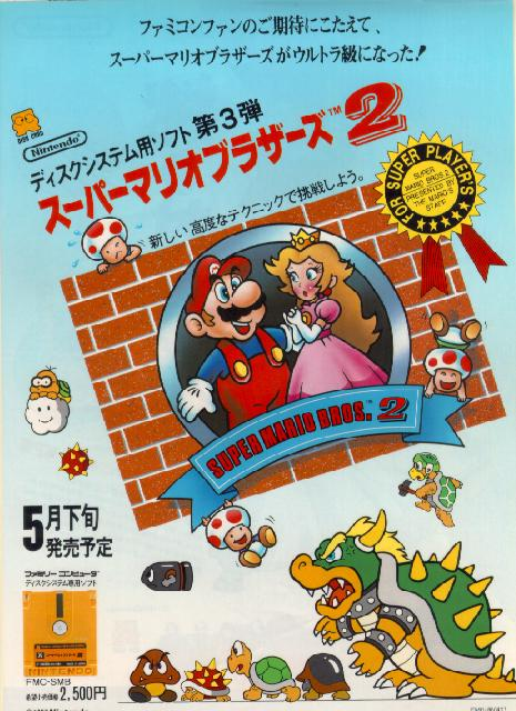 super mario bros 2 japanese commercial