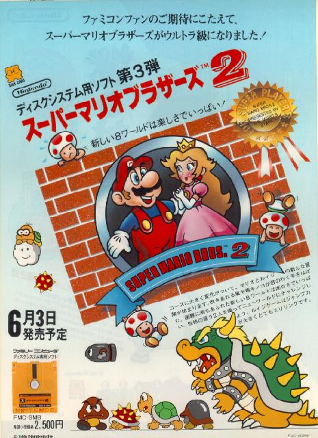 Talk:Super Mario Bros  2 (Famicom Disk System) - The Cutting